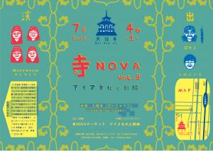 寺NOVA Vol.3(表)jpg