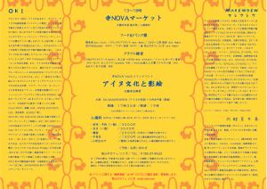 寺NOVA Vol.3(裏)jpg