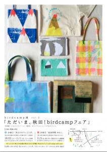 birdcamp%e5%b1%95-vol-2